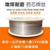 ARCFCW1007耐磨药芯焊丝