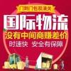 中国到澳洲海运门到门 家具海运墨尔本费用查询