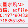 现回收ACF 大量回收日立ACF AC9852