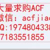 长期求购ACF 深圳收购ACF AC868A AC9852