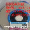 高价格回收ACF 求购ACF胶