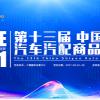 2021中国(十堰)汽车汽配展览会