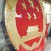 绥化市3米警徽制作厂家 吉林国徽警徽制作厂家