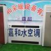 嘉和厂家直供定做冷暖水空调