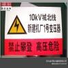 吕梁搪瓷禁止标牌配电站电力标志牌可定制