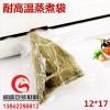 杭州粽子抽真空包装袋