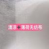 福建清凉薄荷无纺布厂家 可供日本单子 清新薄荷味