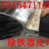 自卸除铁器皮带 刮板卸铁皮带