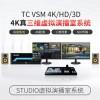 天创华视 TC VSM4K虚拟演播室影视剪辑设备