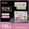 山东朱氏药业集团有限公司 穴位压力刺激贴 膏药 冷敷凝胶
